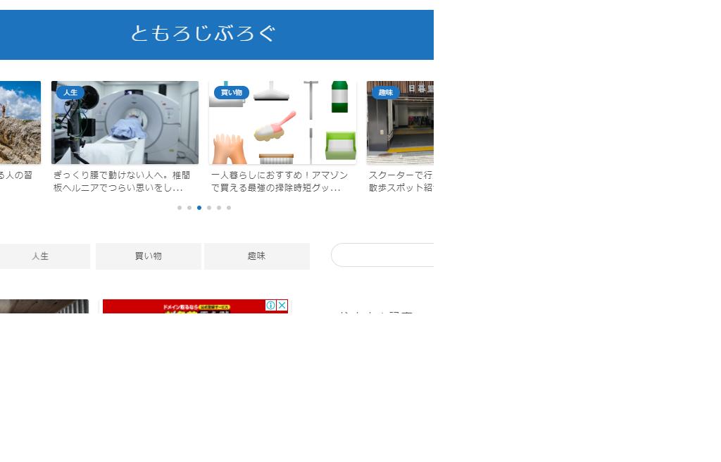 「Windows」+「Shift」+「S」でこのブログのトップページの一部を切り取った画像。