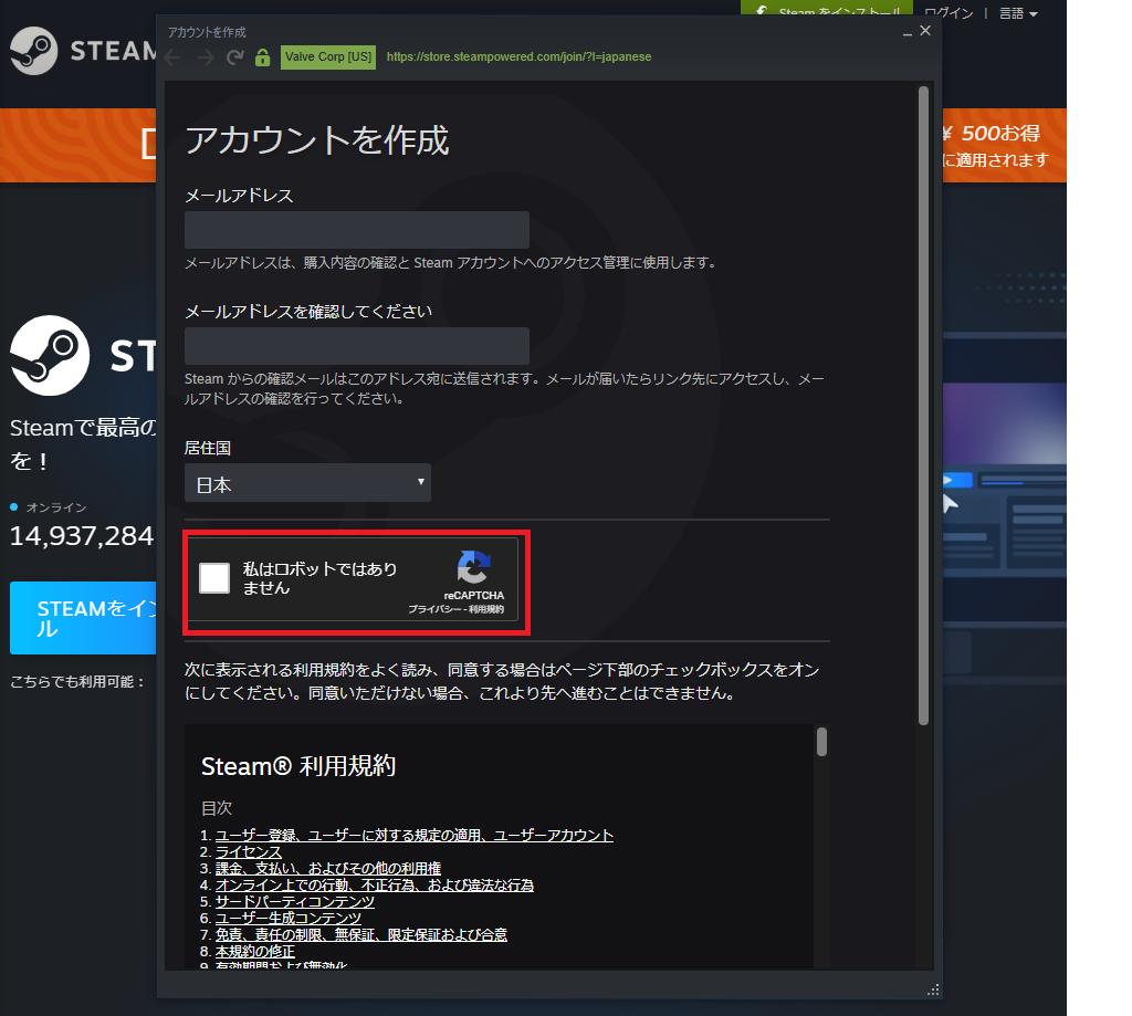 Steamアカウント作成ページ
