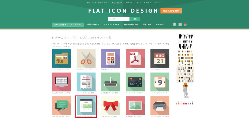 FLAT ICON DESIGNのページでWebページのブラウザアイコンを選択している画面。