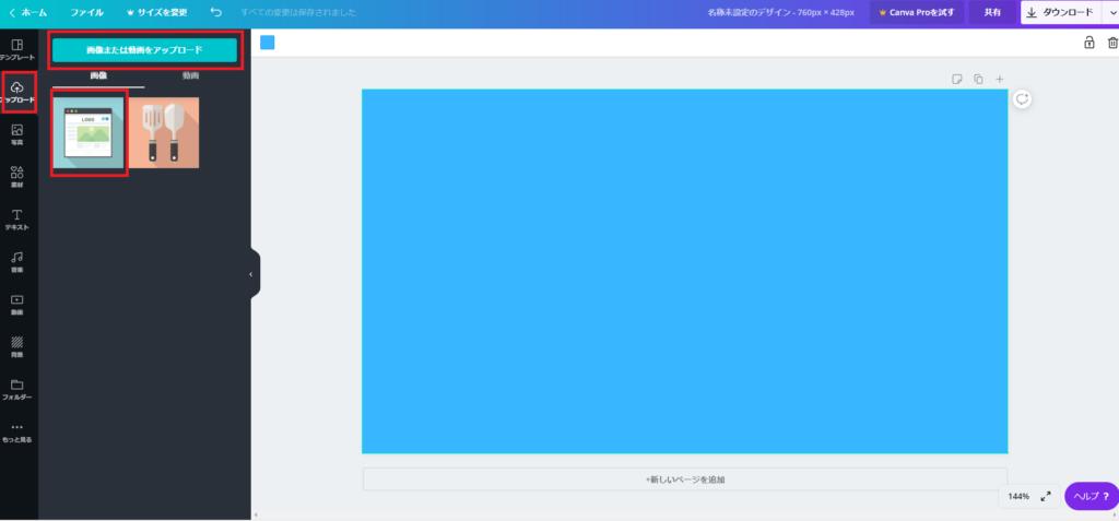 「WEBページのブラウザウィンドウアイコン素材」をアップロードした画面