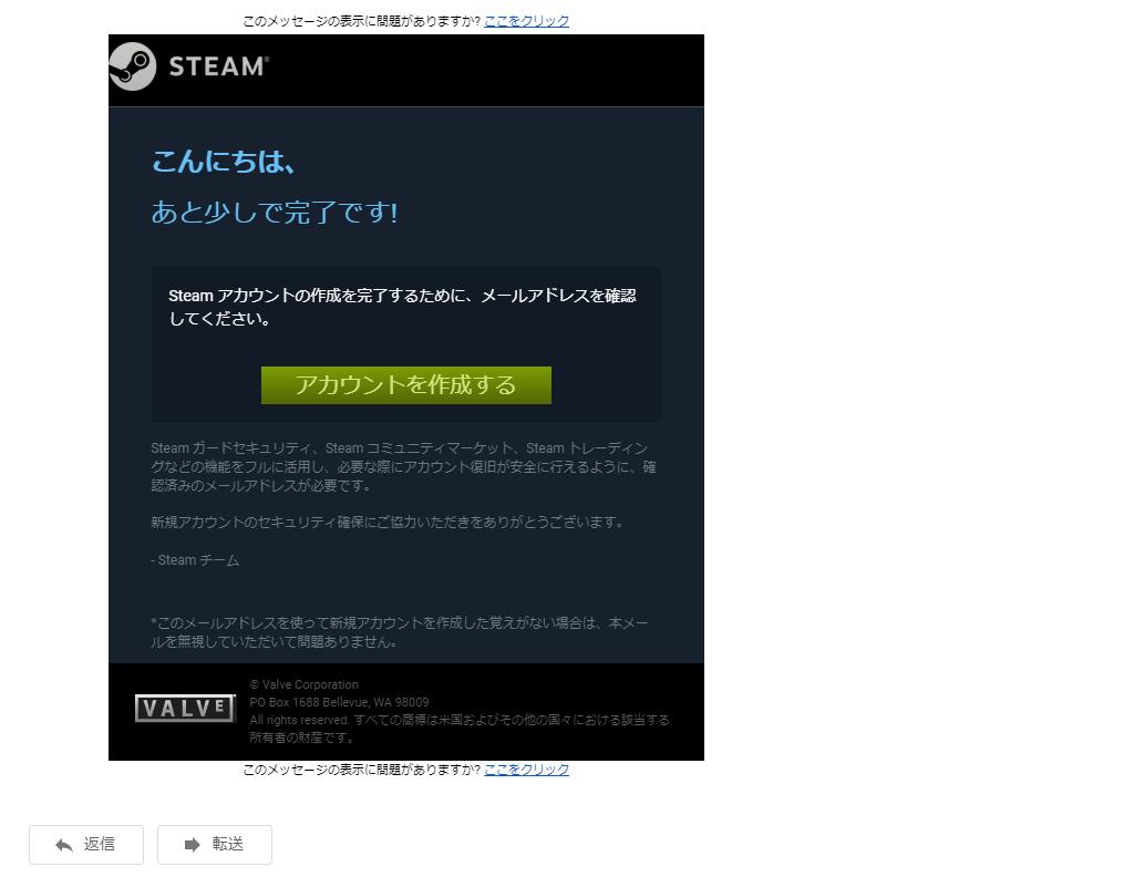 Steamからのメールアカウント作成ボタン