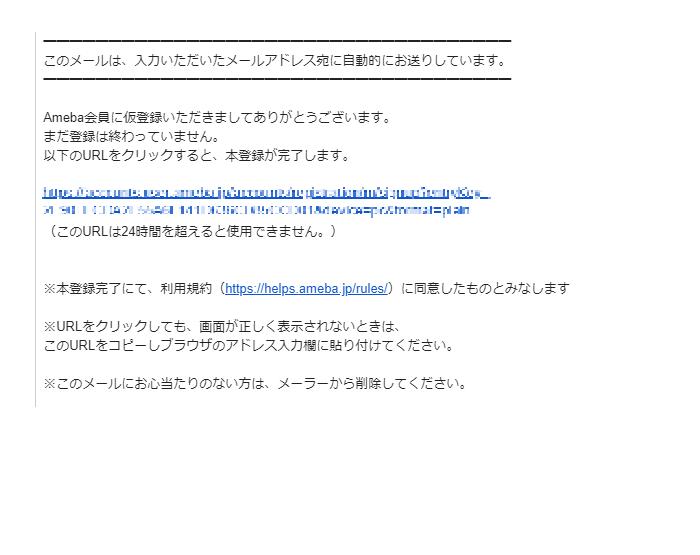 Amebaからのメール