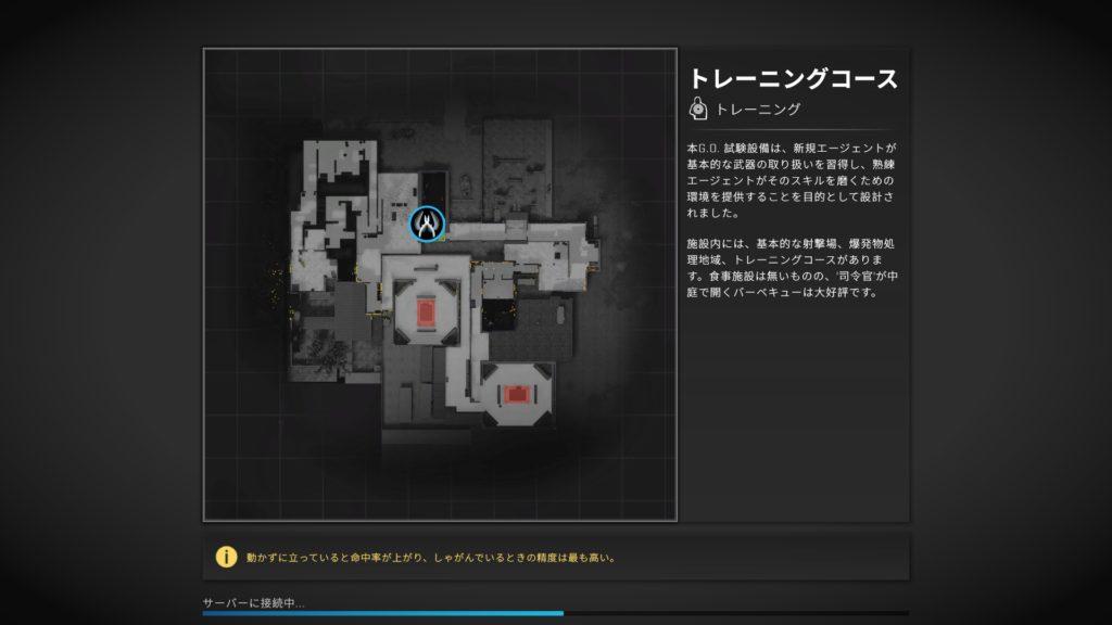 トレーニングコースの説明画面。