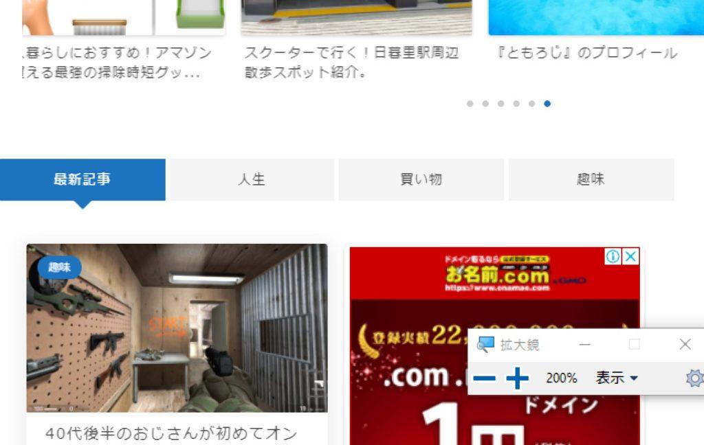 拡大鏡でこのブログのトップページを拡大表示した画像。