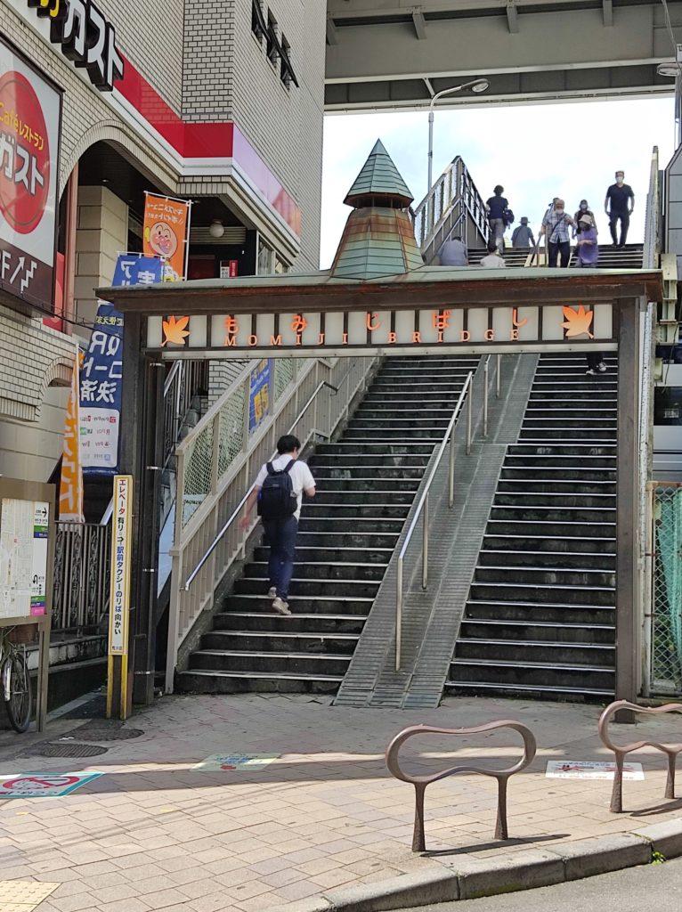 もみじ橋の階段