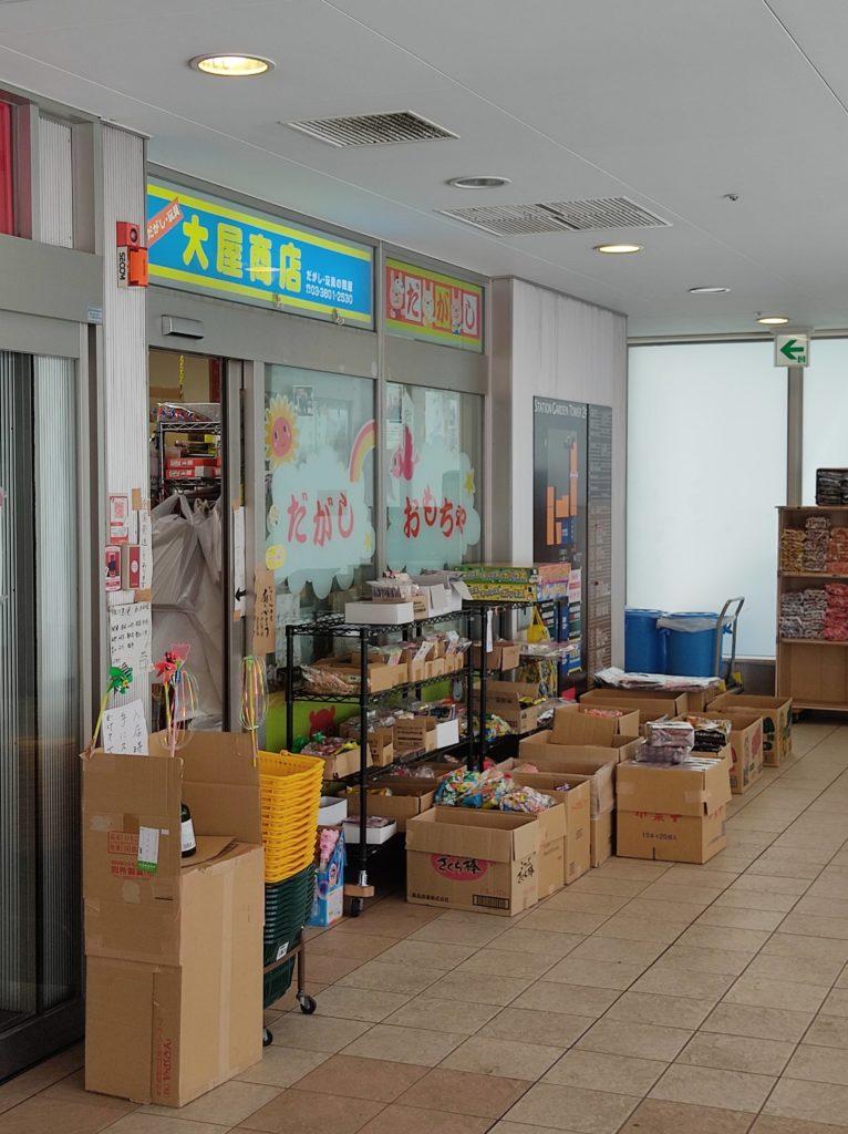 駄菓子屋『大屋商店』