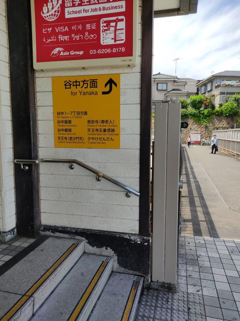 日暮里駅南改札口谷中方面看板