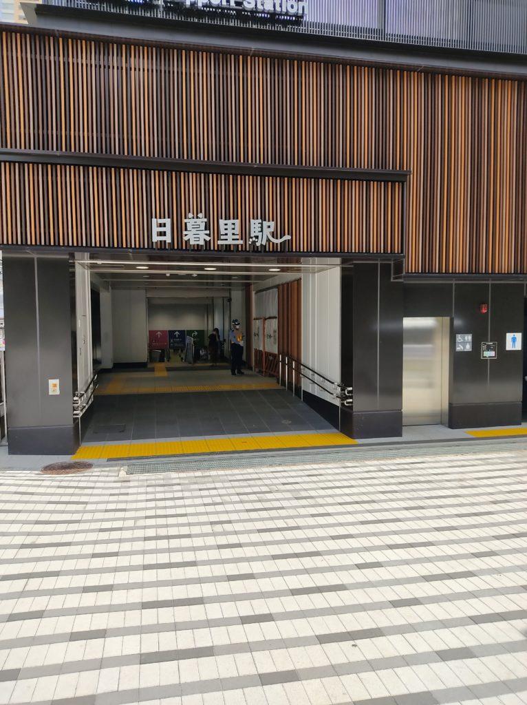 日暮里駅西口