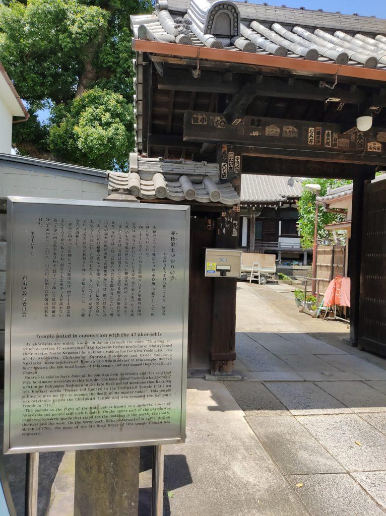 観音寺、赤穂浪士ゆかりの寺と説明