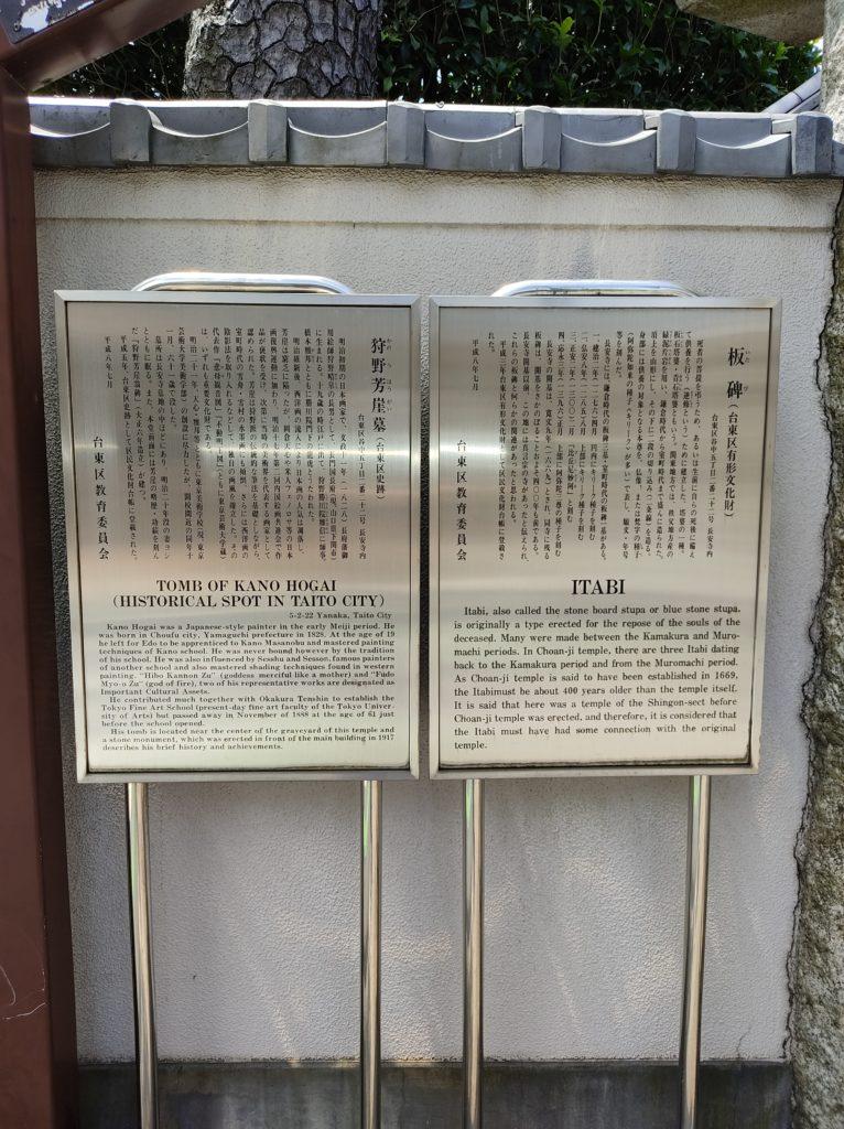 『板碑』と『狩野芳崖墓』の説明看板