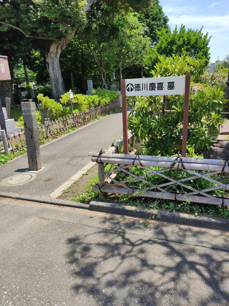 徳川慶喜の墓案内