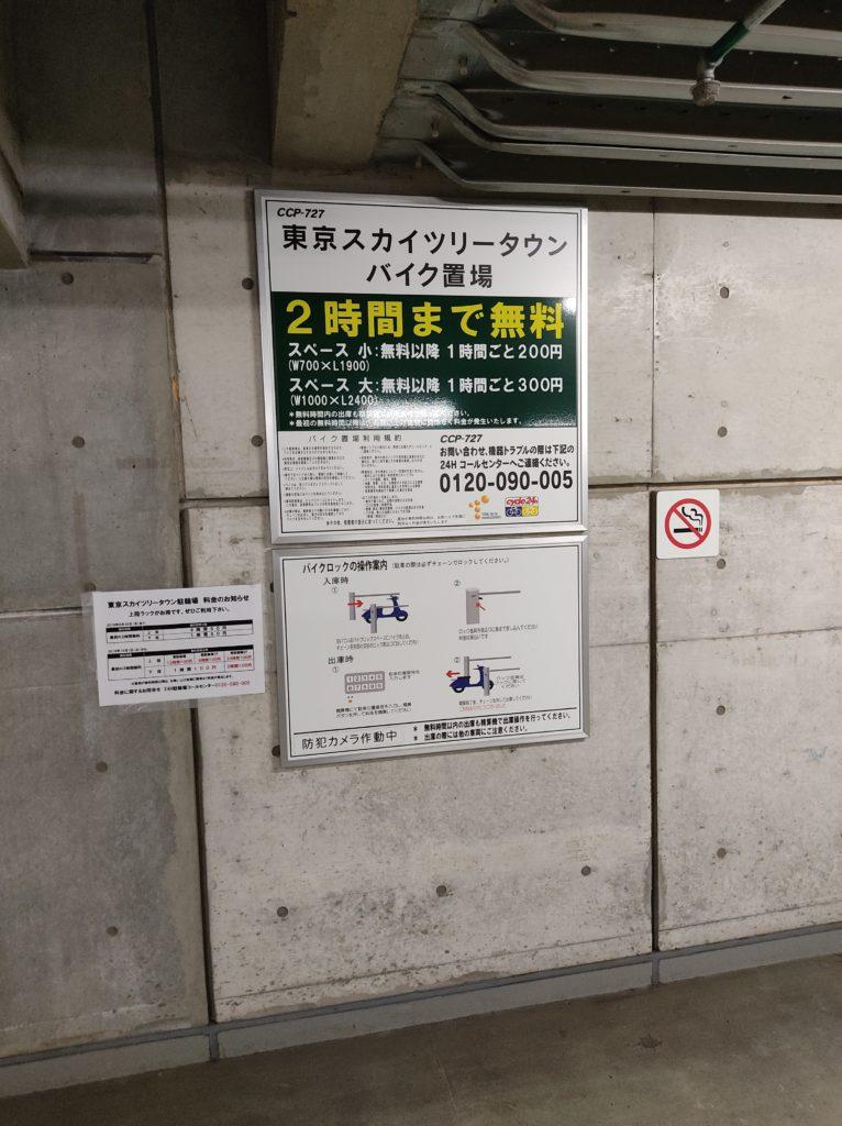 東京スカイツリータウンバイク置き場。2時間まで無料の案内。