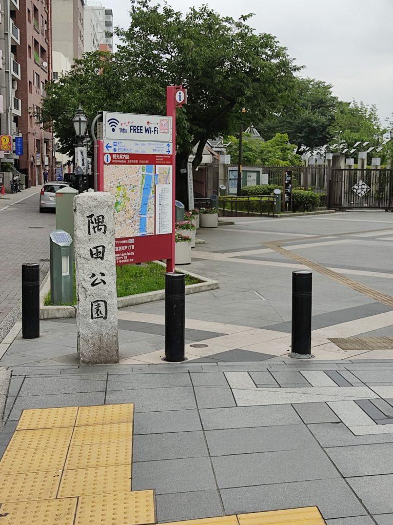 浅草水上バス乗り場すぐ横の隅田公園入り口。