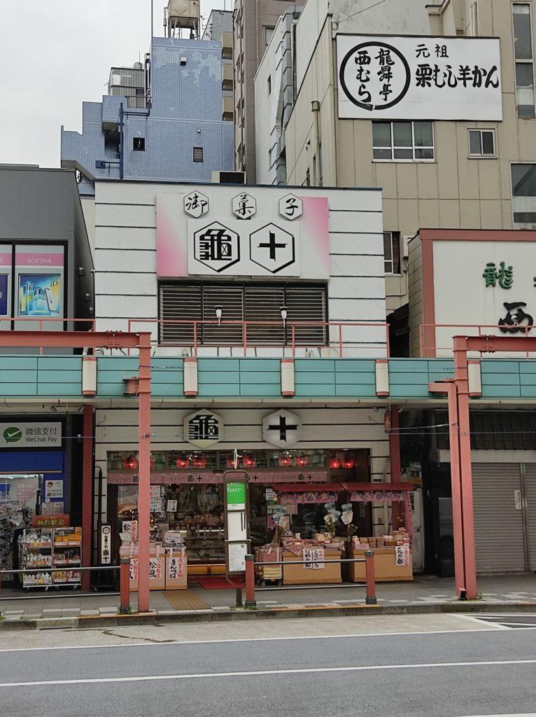 どら焼きで有名な和菓子店「亀十」の外観。