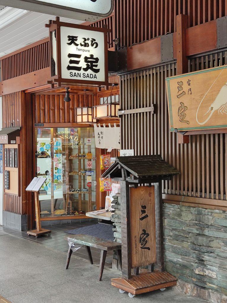 天ぷらの有名店「三定」外観。