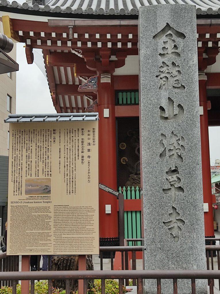 浅草寺の説明看板。日本語と英語で表記してある。