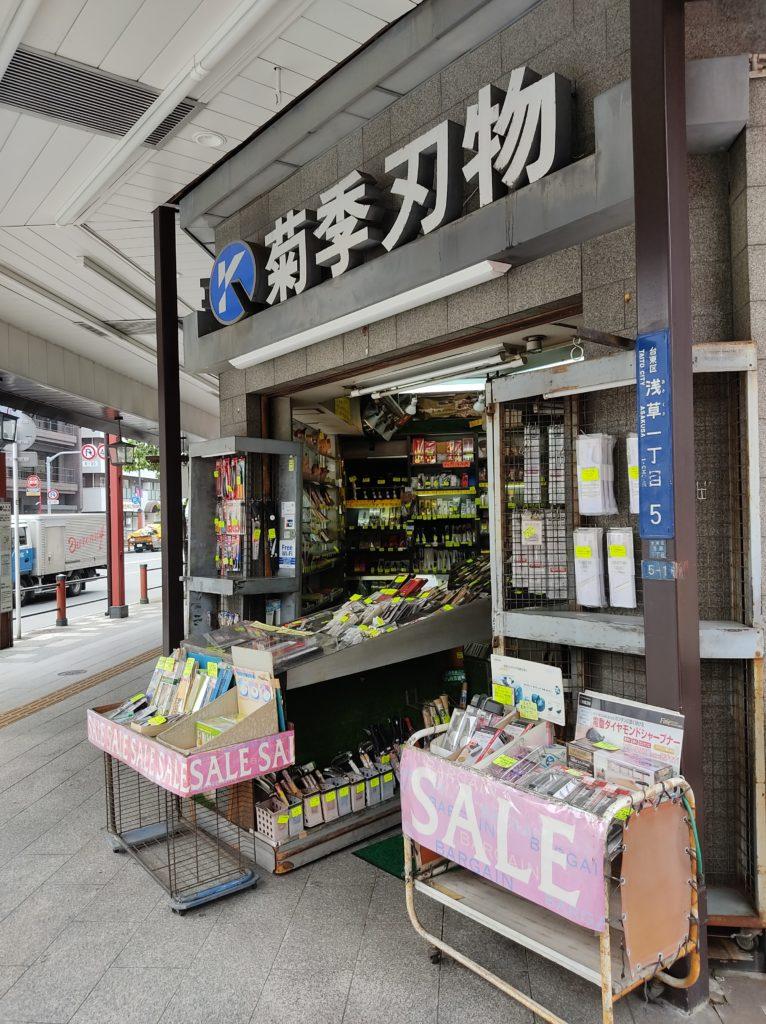 菊季刃物浅草店。創業90年余の刃物専門店です。