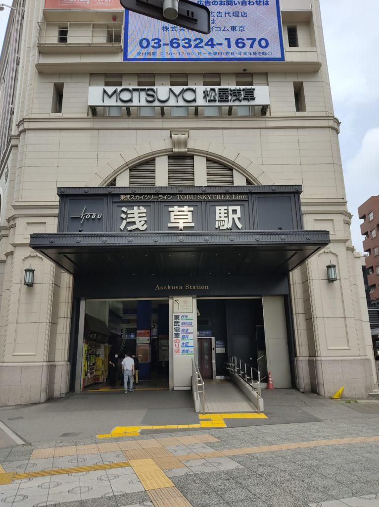 東武スカイツリーライン浅草駅入り口