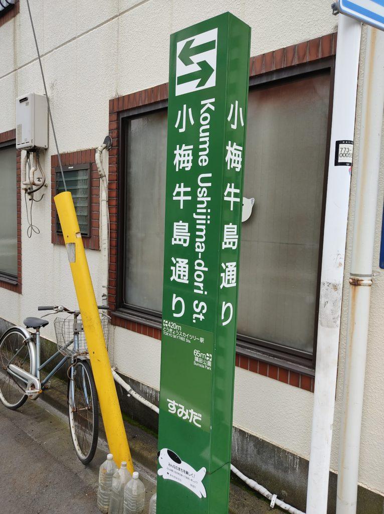 小梅牛島通り歩行者用案内看板。東京スカイツリーまで420mの表示。