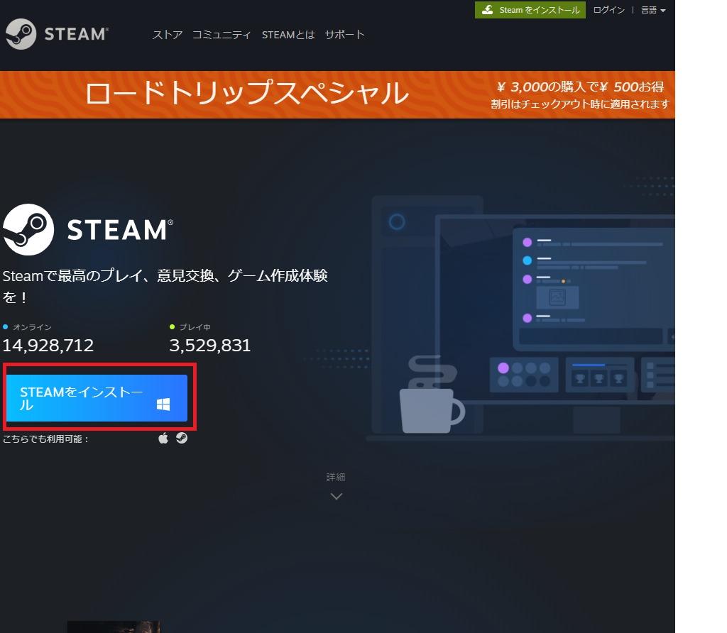Steamインストール画面