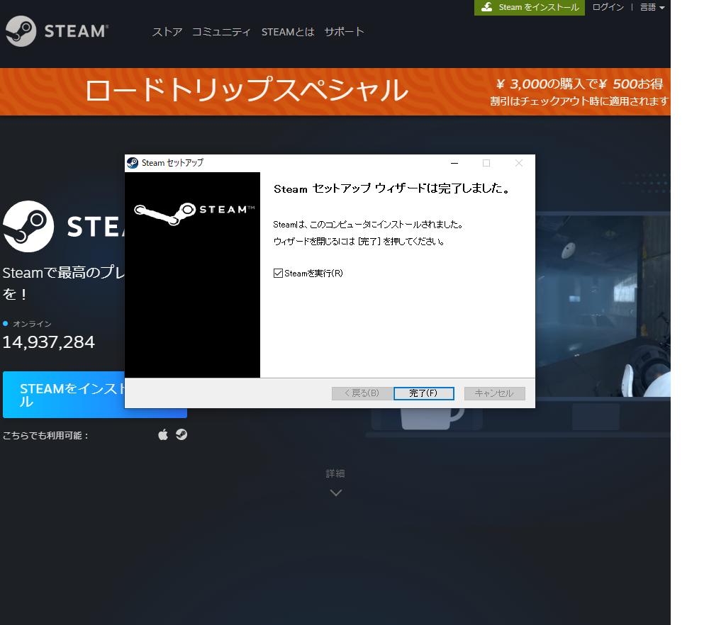 Steamセットアップウィザード完了画面