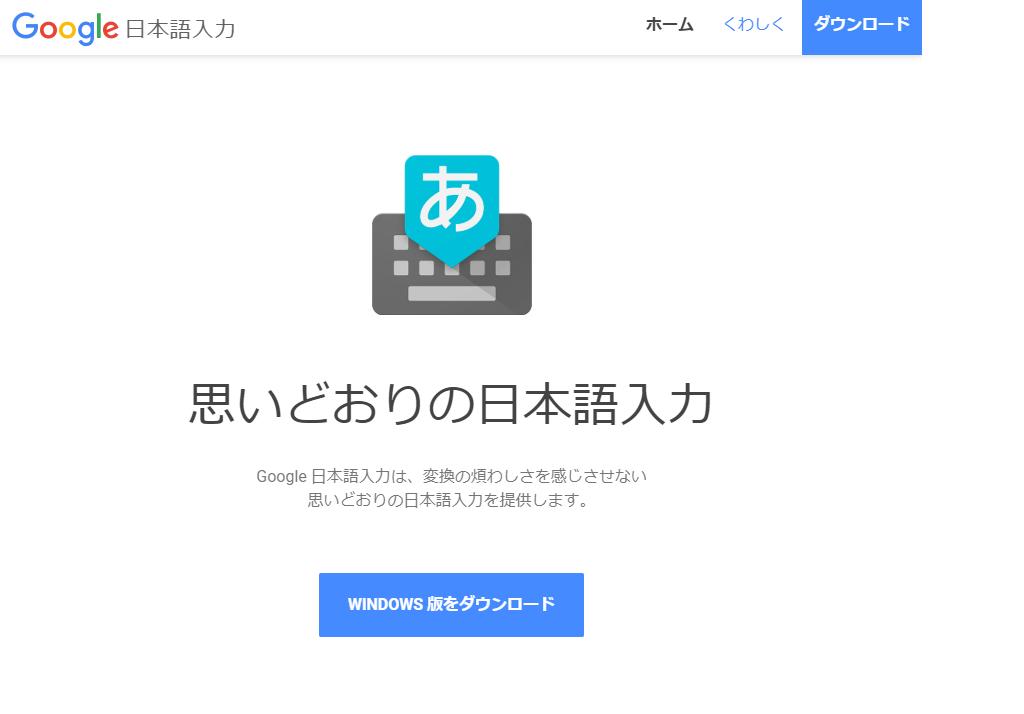 Google日本語入力のダウンロード画面。