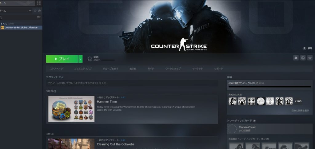 Counter-Strike: Global Offensiveダウンロード確認画面