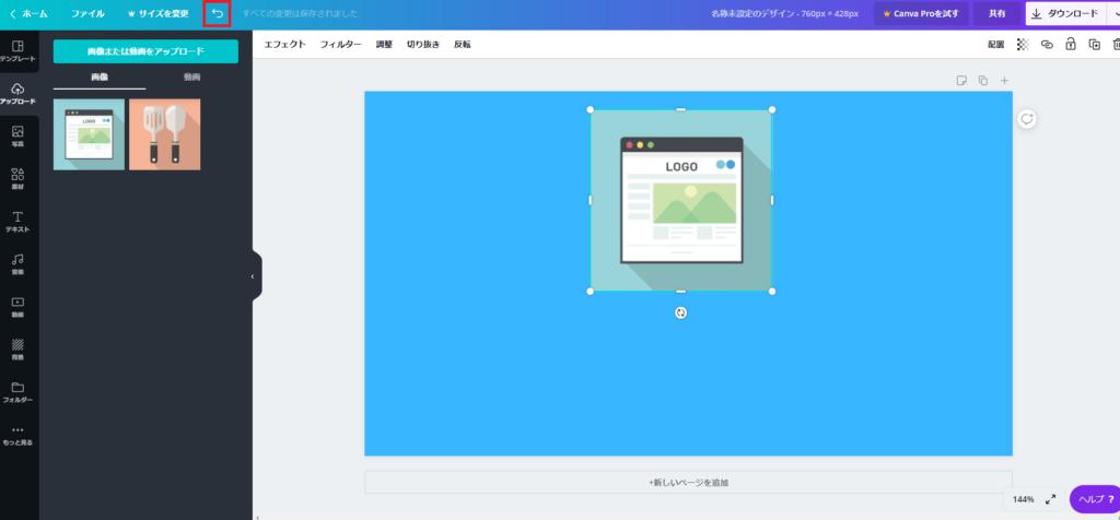 背景の上に「WEBページのブラウザウィンドウアイコン素材」をドラッグアンドドロップした画面。
