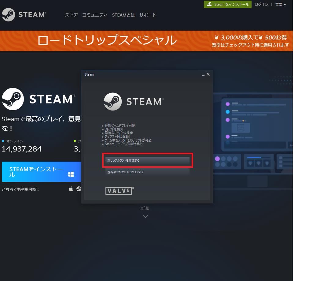 Steamアカウントを作成ボタン