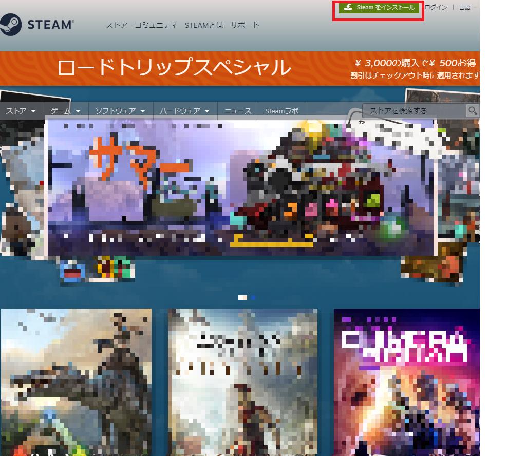 Steamトップページ