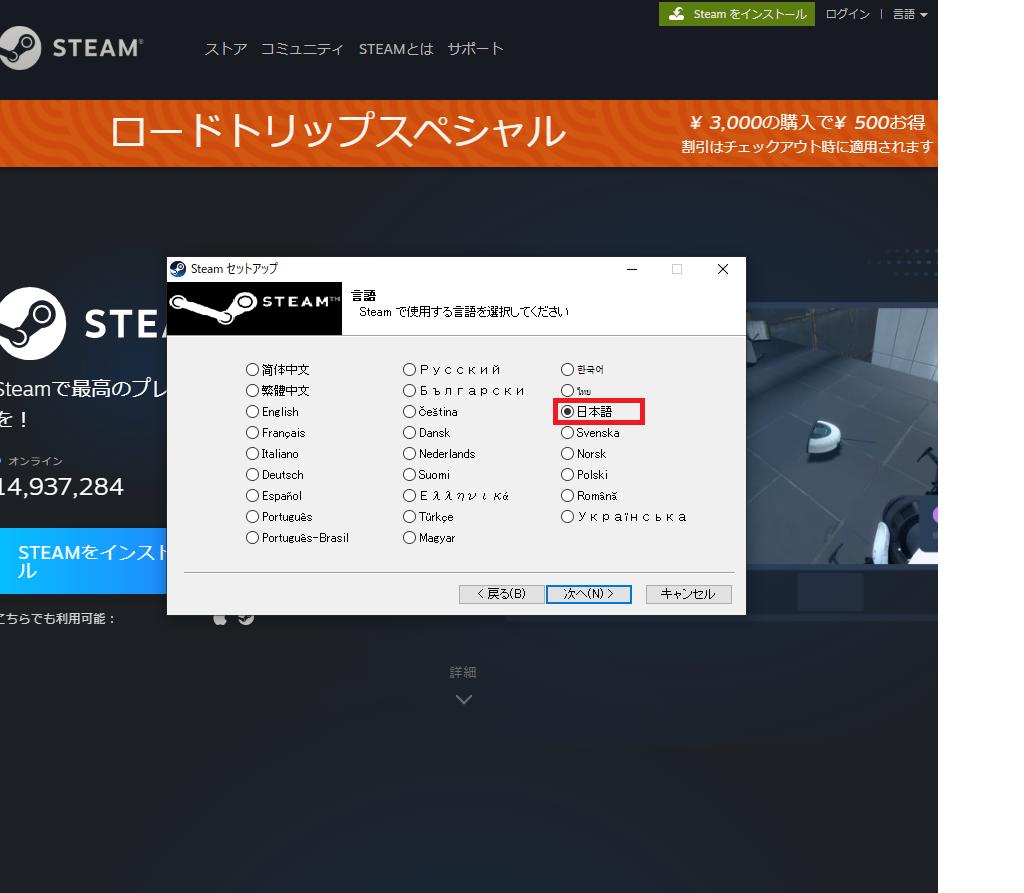 セットアップウィザード言語設定画面