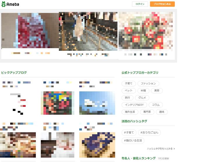 アメーバブログのトップページ