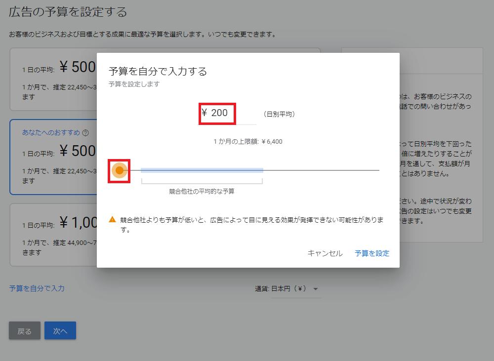 赤い丸を左端まで移動させて最低金額の200円に設定下画面。