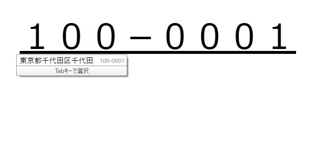 Google日本語入力で「100-0001」と入力し変換候補に東京都千代田区千代田と表示された画面。