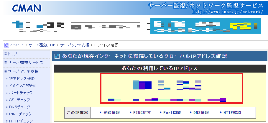CMANというサイトでIPアドレスを確認している画面。