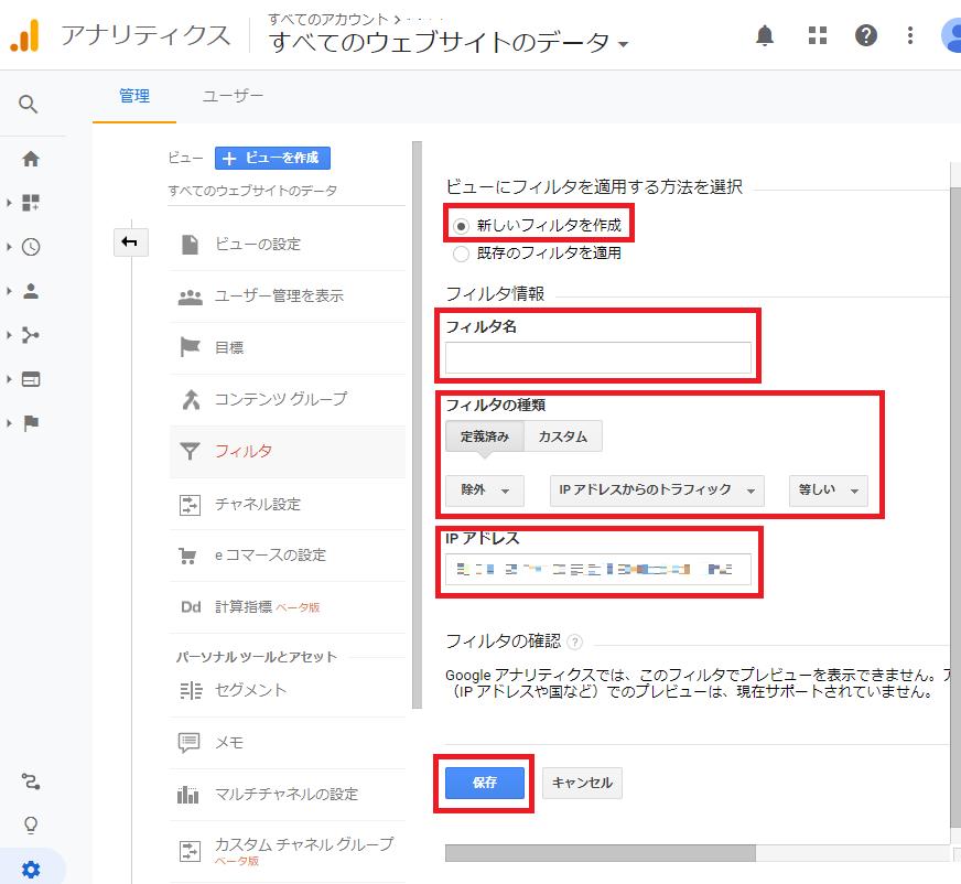 フィルタ情報を入力する画面。フィルタ名・フィルタの種類・IPアドレスの入力欄がある。