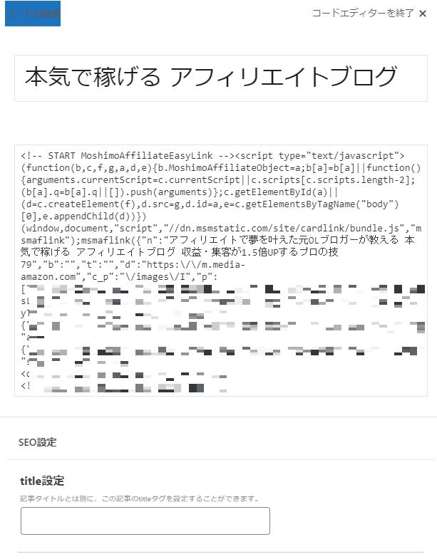 HTMLソース(サイト掲載用)をコード(テキスト)エディターで記事に貼り付けたところ。
