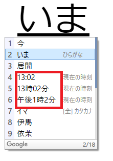 Google日本語入力で「いま」と入力し変換候補に現在時刻が数パターン表示された画面。