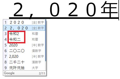 Google日本語入力で「2020ねん」と入力し変換候補に令和2年と表示された画面。
