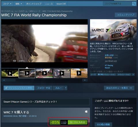 Steamで85%オフの597円で販売している画面。
