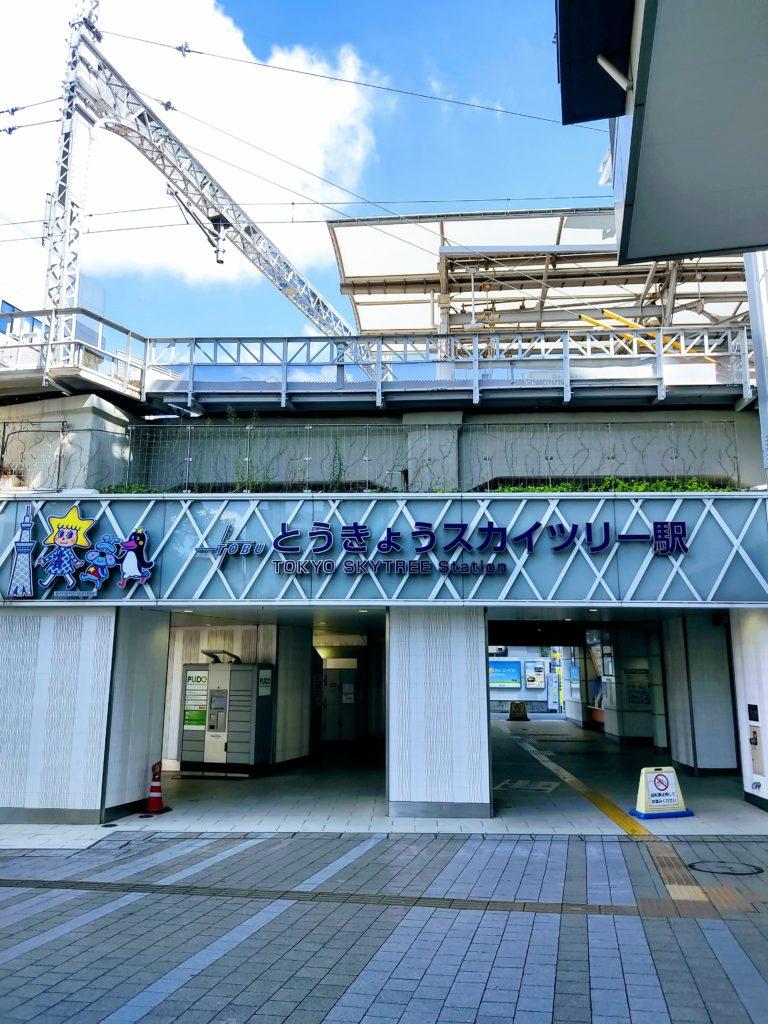 とうきょうスカイツリー駅入り口。