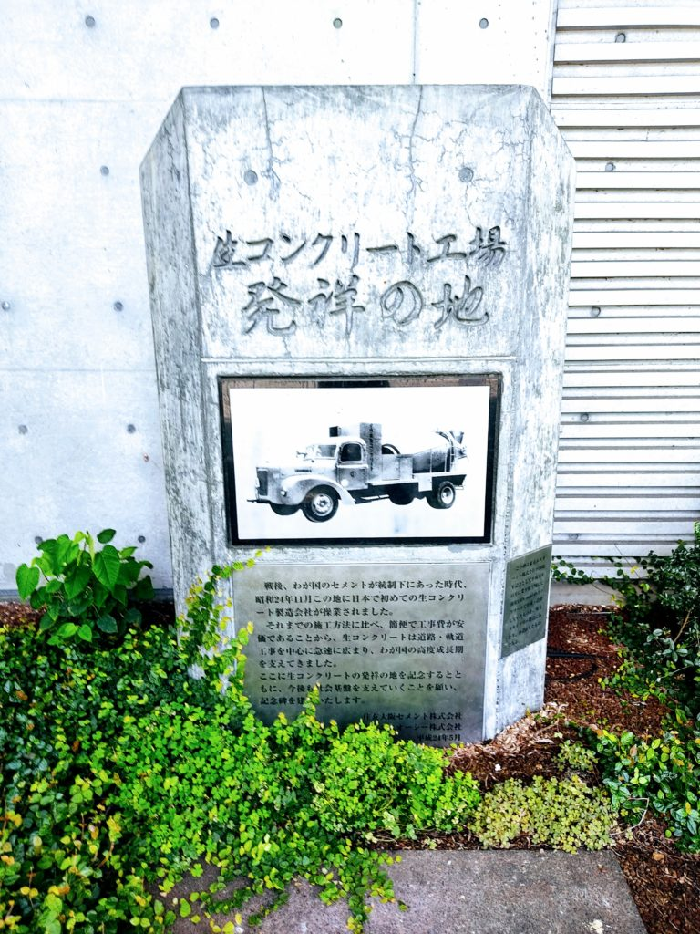 生コンクリート工場発祥の地の碑。
