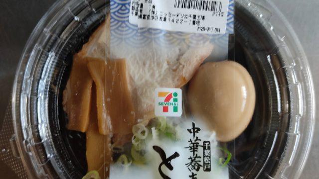 田 セブンイレブン つけ麺 とみ これは革命!セブンイレブンの冷凍つけ麺「とみ田」の濃厚魚介豚骨