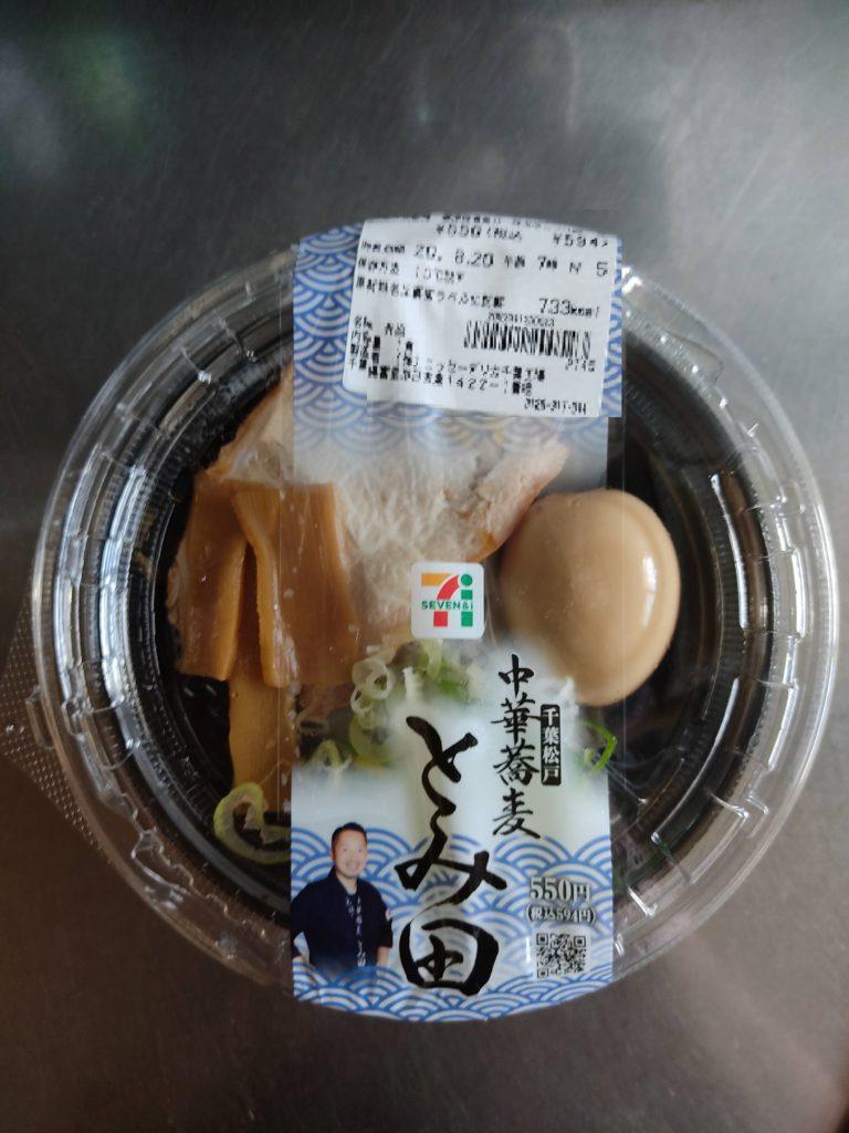 セブンイレブン「中華蕎麦とみ田」つけ麺のパッケージ。