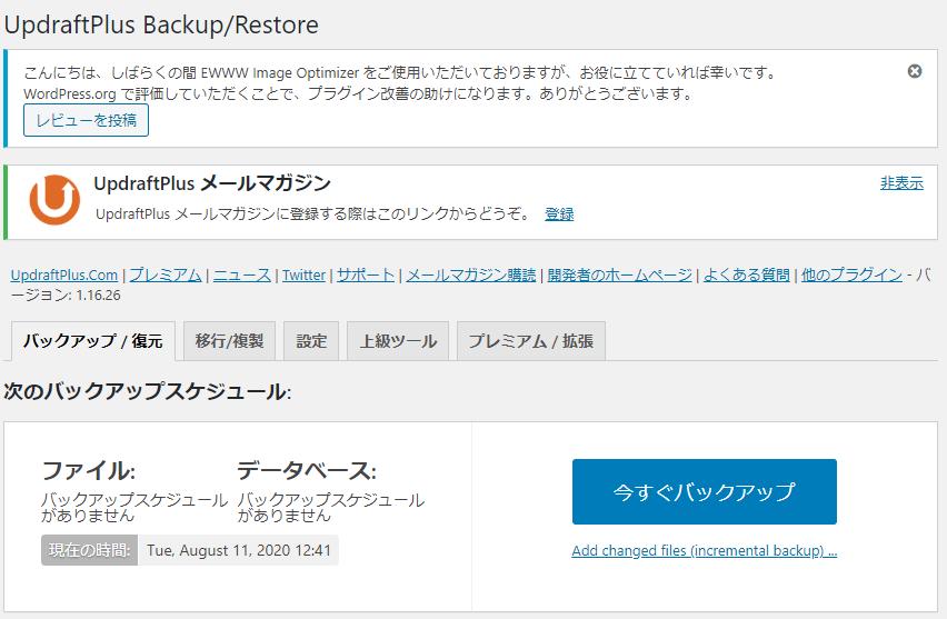 「バックアップ/復元」タブの『今すぐバックアップ』ボタン。