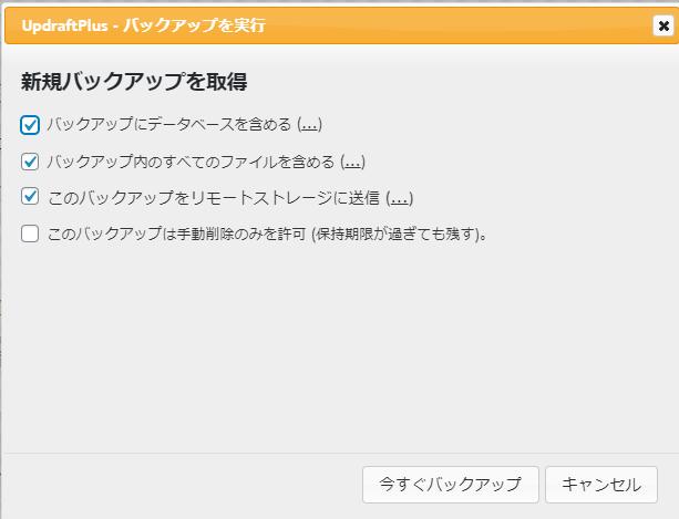 新規バックアップを取得するポップアップ画面。