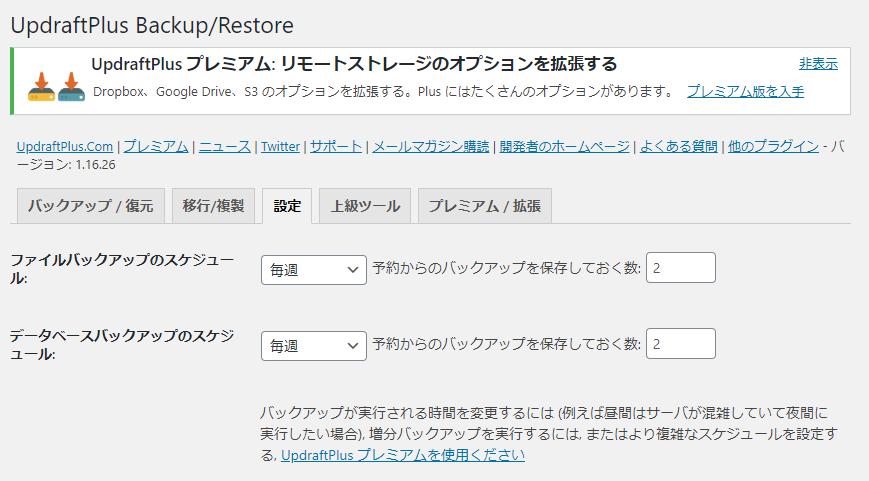 「設定」タブから自動バックアップの設定をする画面。