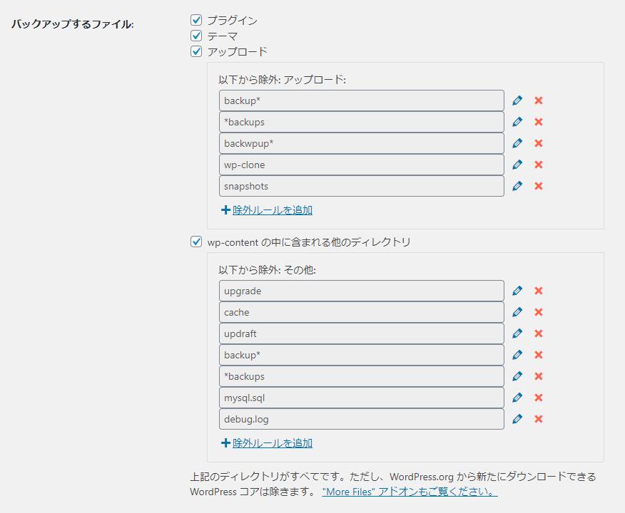 「バックアップするファイル」を選択する画面。