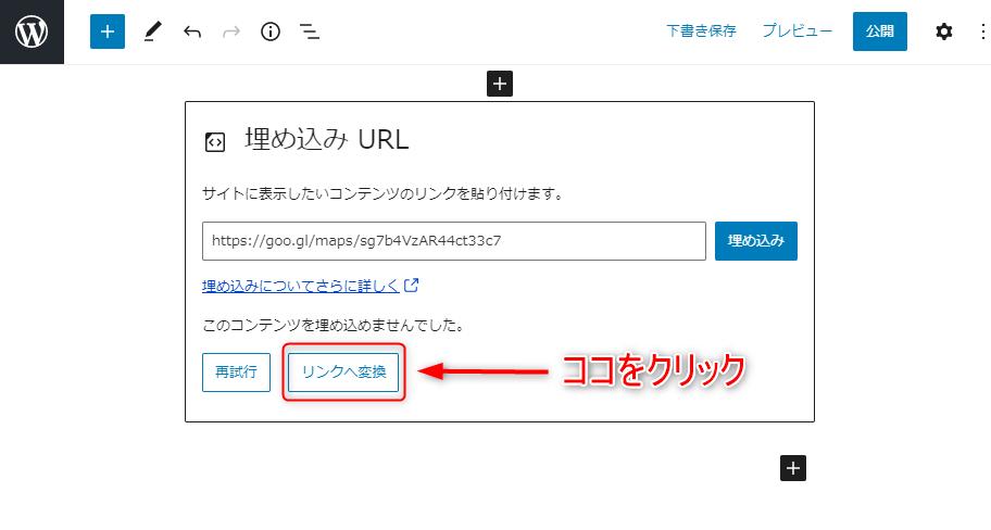 「リンクへ変換」をクリック。