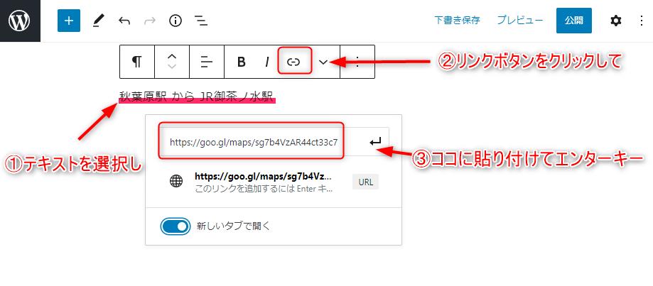 「秋葉原駅 から 御茶ノ水駅」などのテキストに、リンクボタンからリンクを貼る。